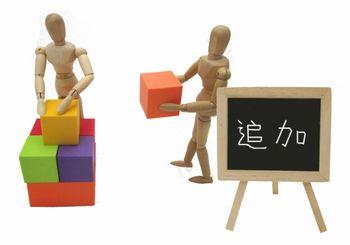 ホームページは作って終わりではない。定期的にメンテナンスしたり、新しい情報を追加していくことが必要