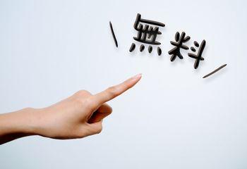 無料で有益な情報をどんどん提供すると、有料の商品を買ってもらうことができる。