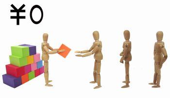 ネット副業で収入を得るためには、無料で有益な情報をどんどん提供することが必要である。