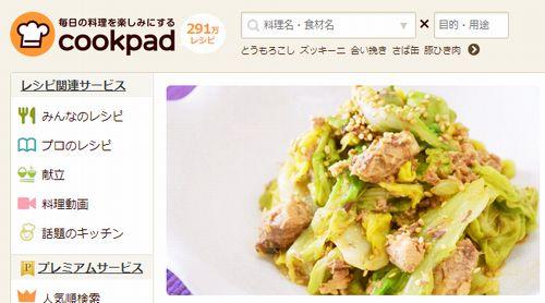 クックパッドは、レシピの情報を提供している。