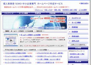 個人事業者/SOHO/中小企業ホームページ作成