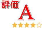 情報商材の評価レビュー「評価A」