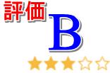 情報商材ランキングB評価
