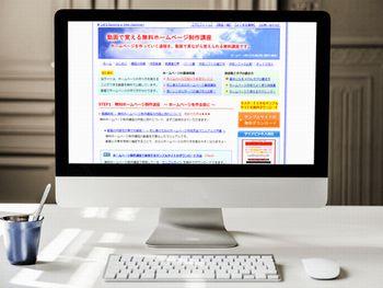 ホームページを作れば、自動で収入を得ることもできる