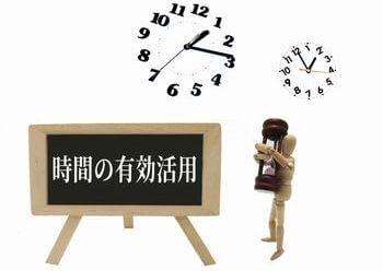 時間はすべての人に平等に与えられているから、その時間の使い方がとても重要!