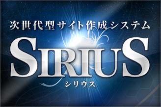 次世代型サイト作成システム「SIRIUS」の評価レビュー